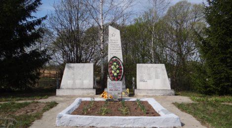Село Клён. Братская могила № 546