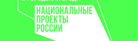Национальный проект «Жилье и городская среда»  В Калужской области жители всех муниципалитетов-участников онлайн голосования по выбору общественных территорий примут участие во Всероссийском субботнике