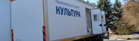 Дом культуры на колёсах прибыл в Хвастовичи