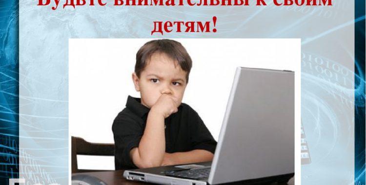 Лето. Дети. Интернет