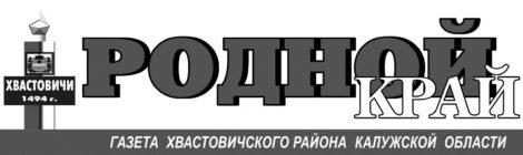 "Не забудьте подписаться на  ""Родной край""!"