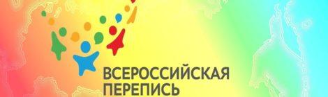 О процедуре участия воВсероссийской переписи населения  на Едином портале государственных и муниципальных услуг