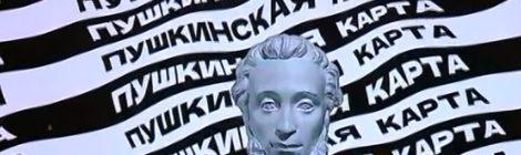 Выставки, концерты, театры - с Пушкинской картой